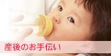 産後のお手伝い ベビーシッター 武蔵野 三鷹 杉並区 中野 西東京