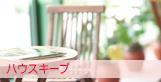 家事手伝い ベビーシッター 武蔵野 三鷹 杉並区 中野 西東京