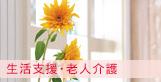 生活支援・老人介護 ベビーシッター 武蔵野 三鷹 杉並区 中野 西東京